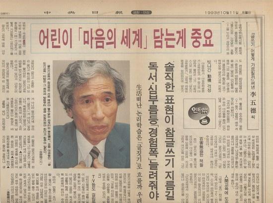 글쓴이가 고등학생 때 오려서 모아 놓은 신문 한 자락