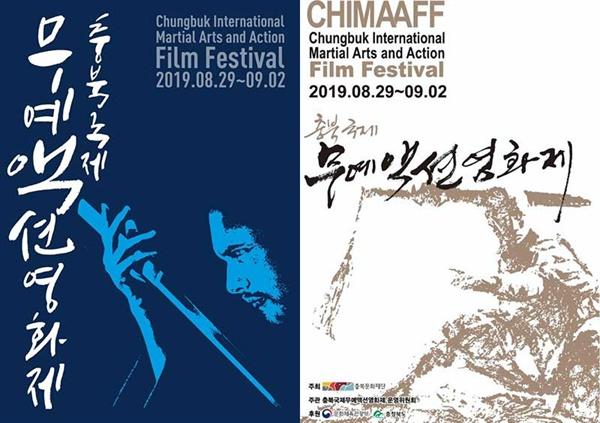 바뀌기 전 포스터(왼쪽) 바뀐 포스터(오른쪽)