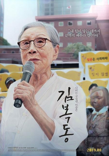 다큐멘터리 영화 <김복동>
