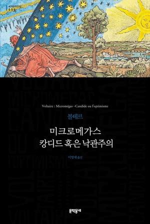 <미크로메가스 캉디드 혹은 낙관주의>, 볼테르 지음, 이병애 옮김, 문학동네(2010)