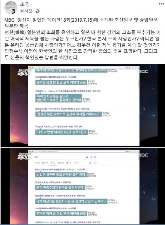 """조국 청와대 민정수석의 페이스북. <조선>과 <중앙>의 일본어판 기사 제목을 """"매국적 제목""""이라고 비판했다."""