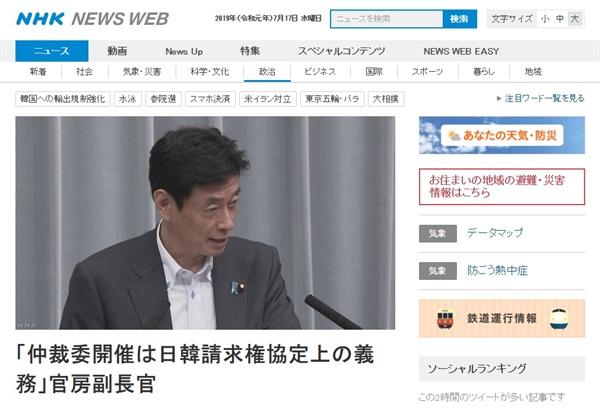 일본 정부의 한일 청구권협정 중재위원회 설치 요구를 보도하는 NHK 뉴스 갈무리.