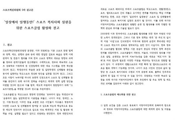 스포츠혁신위원회 5차 권고문