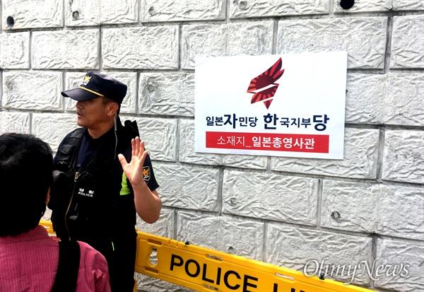 """적폐청산·사회대개혁 부산운동분부가 17일 오후 이곳에서 """"일본 자민당 한국지부당 이전 촉구 기자회견""""을 열었다."""