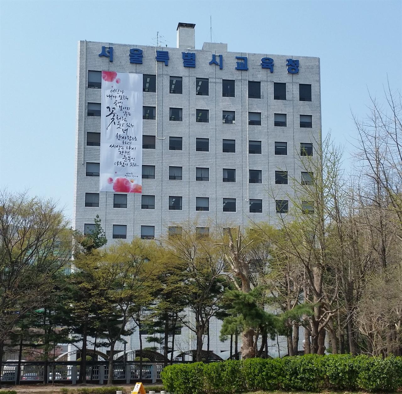 서울시교육청 교육청건물사진