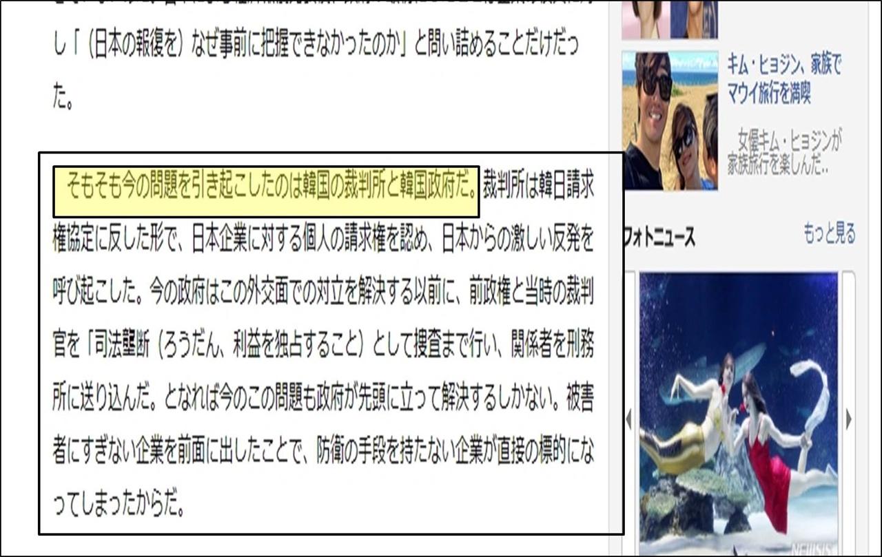 <조선일보> 일본어판 사설('19.7.11.)