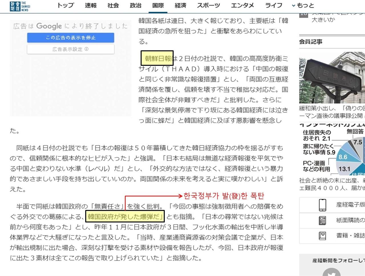 '조선일보'를 인용한 '산케이신문' 기사.