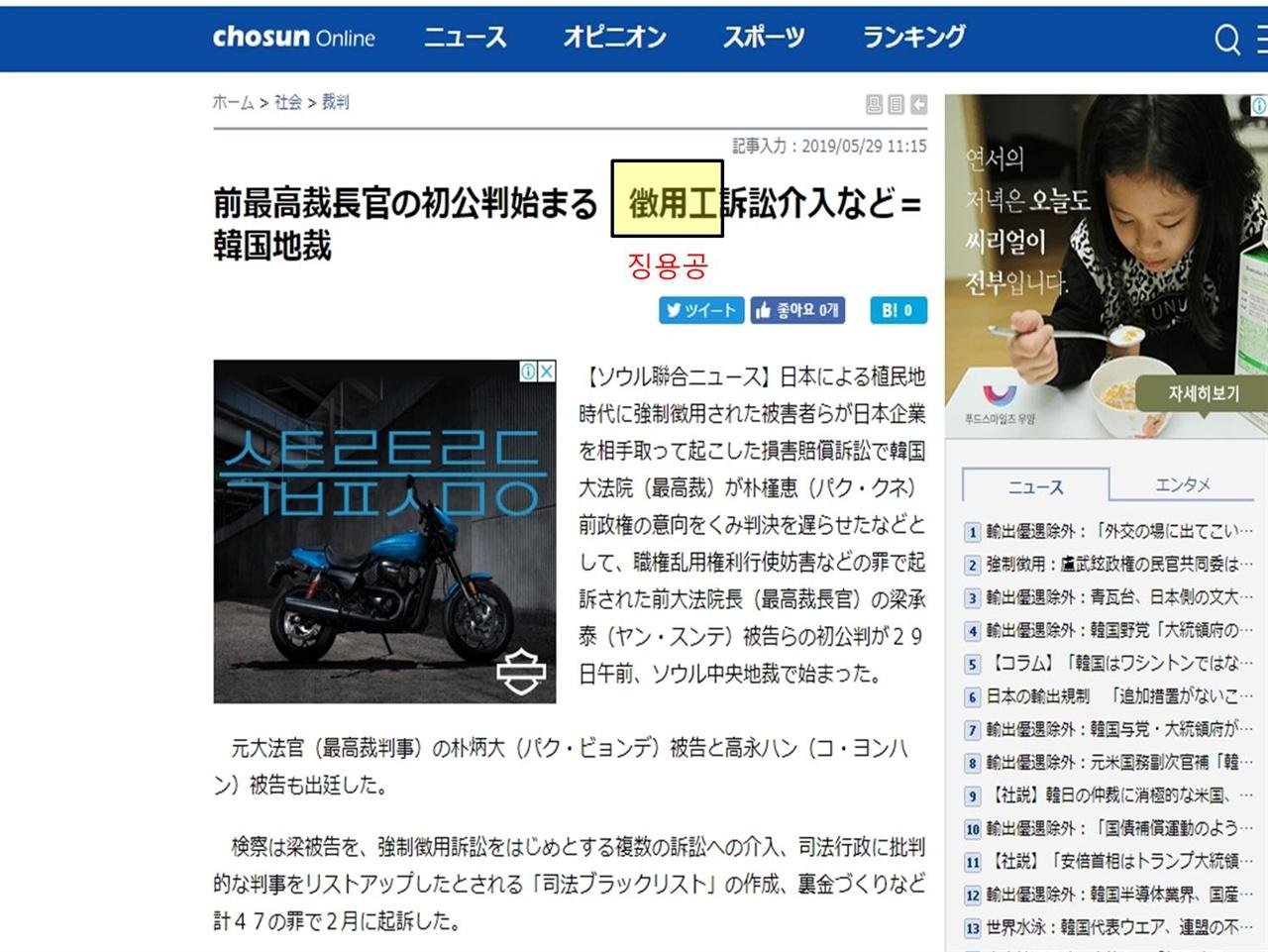 조선일보 일본어판 기사('19.5.29.)