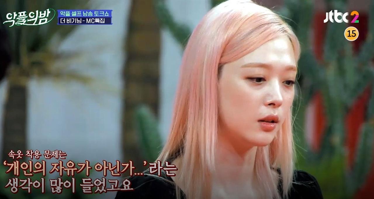 지난 6월 21일 JTBC2 '악플의 밤'. 설리는 브래지어는 액세서리와 같이 착용 여부는 개인 선택의 문제라고 말했다.