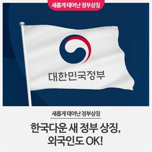 대한민국 정부상징 로고.