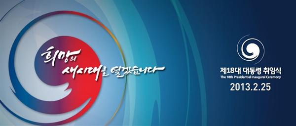 행정안전부 해명과 달리 현행 정부상징 로고가 박근혜 대통령 취임식 엠블럼과 유사함을 알 수 있다.