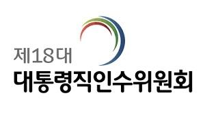 대통령직인수위원회가 출범했을 당시부터 현행 정부상징 로고와 유사한 로고를 사용했다.