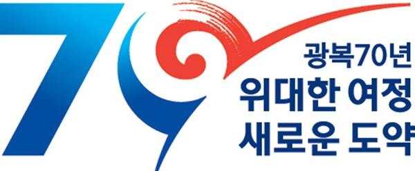 광복 70주년 공식 엠블럼.