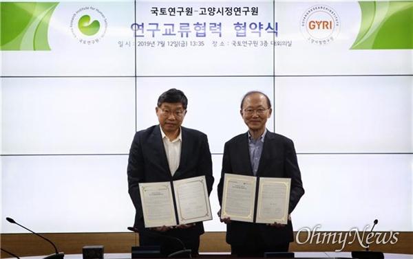 고양시정연구원은 7월 12일 국토연구원과 상호 연구교류 및 협력에 관한 협약을 체결했다.