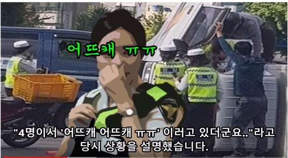 △ 조회수 228만회를 기록한 이른바 '부산경찰 오또케' 사건을 다룬  유튜브 영상