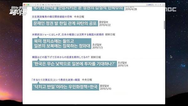 지난 15일 방영된 MBC '당신이 믿었던 페이크2'.