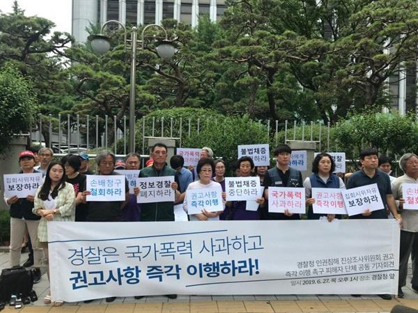 지난 6월27일, 경찰청인권침해조사 결과를 받은 피해자 단체들이 진상조사위원회의 권고 즉각 이행을 촉구하는 기자회견을 하고 있다.