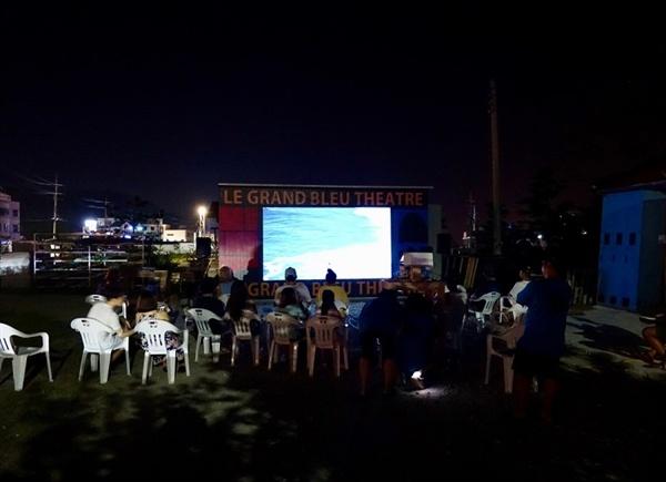 '그랑블루 페스티벌' 야외상영관인 마을극장