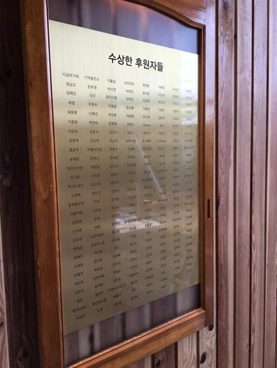 제주 '수상한 집'. 후원자들의 이름을 동판으로 새겼다.