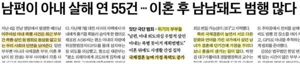 △ 국제결혼이 부부간 충돌 원인이라는 중앙일보(7/8)