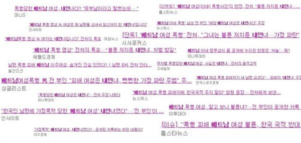 △ 피해자 공격하는 인터넷 언론 기사 제목 갈무리(7/9~7/13)