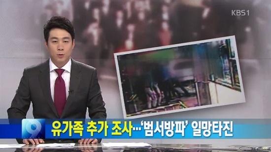 조폭과 세월호 유가족을 한 뉴스에서 다룬 KBS.