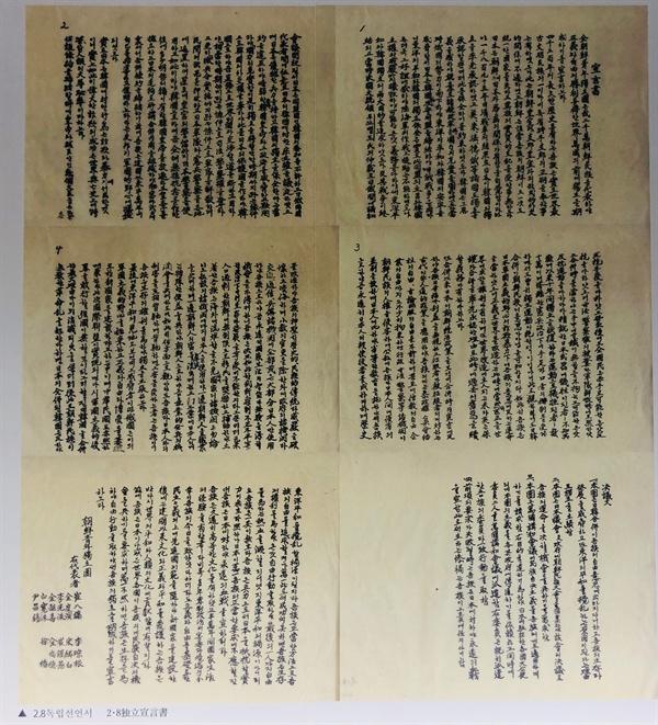 재일한국YMCA 2.8 독립선언 기념자료실에 전시된 2.9 독립선언서
