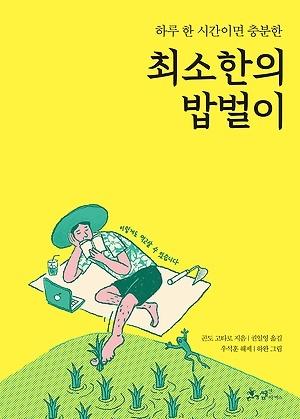 <최소한의 밥벌이>, 곤도 고타로 지음, 권일영 옮김, 우석훈 해제, 하완 그림, 쌤앤파커스
