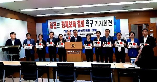 울산시의원들이 18일 오전 10시 울산시의회 프레스센터에서 기자회견을 열고 일본에 경제보복 철회를 촉구하고 있다.