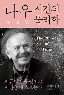 리처드 뮬러 <나우 : 시간의 물리학>
