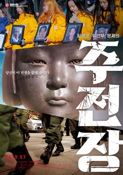 영화 <주전장> 포스터