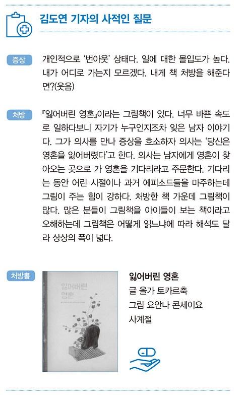 김도연 기자의 사적인 질문
