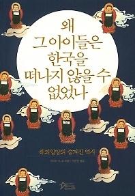 왜 그아이들은 한국을 떠나지 않을 수 없었나 해외 입양의 숨겨진 역사