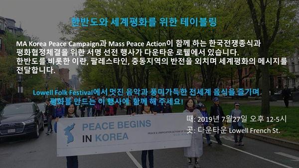보스턴 행사를 알리는 웹자보  7월 27일 매사추세츠 한반도평화캠페인 팀의 평화협정체결을 위한 서명 선전 행사 http://masspeaceaction.org/event/lowell-folk-festival-2019
