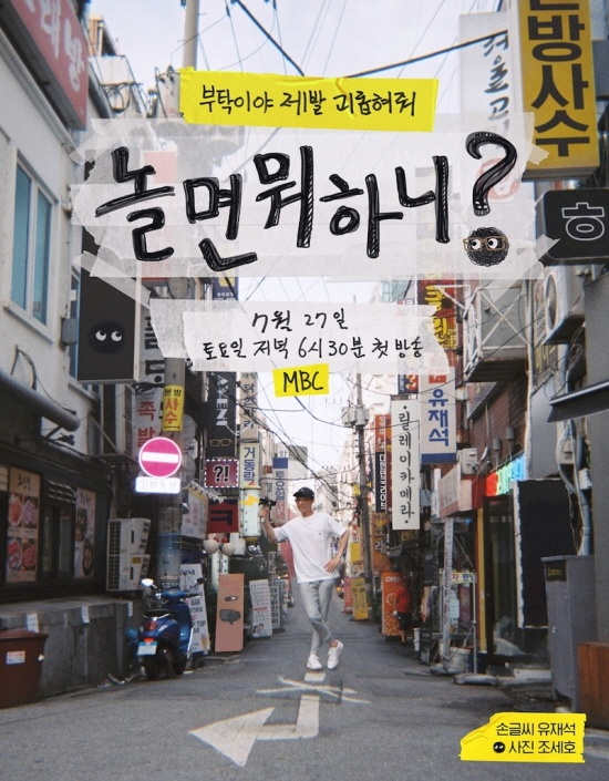 MBC의 새로운 토요 예능 < 놀면 뭐하니? >