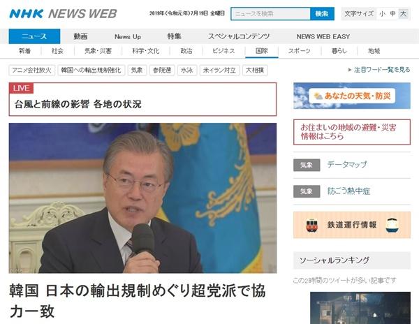 일본 수출규제 관련 문재인 대통령의 여야 당수 회담을 보도하는 NHK 뉴스 갈무리.