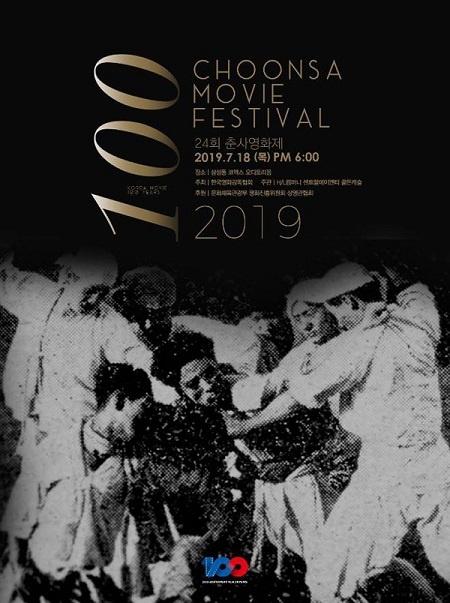 24회 춘사영화제 포스터