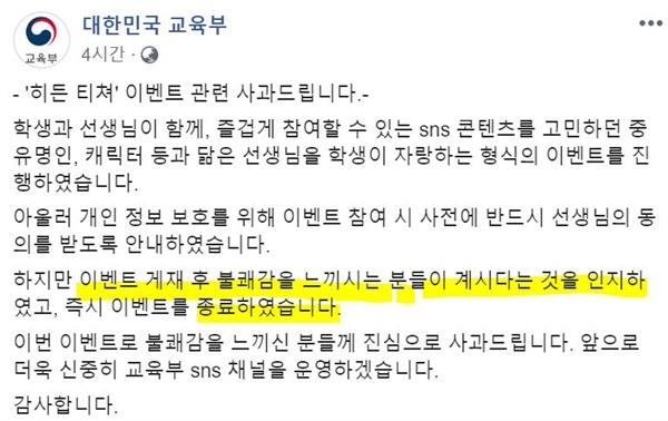 18일 밤 교육부가 페이스북 공식계정에 올린 사과문.