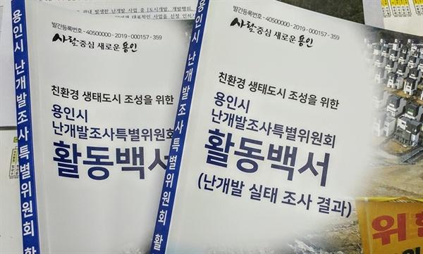 유형별 난개발의 원인과 대안을 담아낸 백서