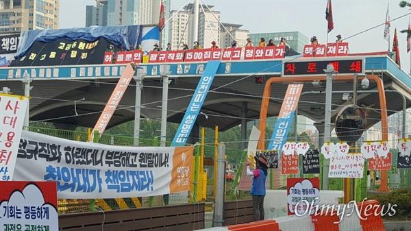 경부고속도로 서울요금소 구조물 옥상에서는 직접 고용을 요구하는 요금수납원 39명이 고공농성을 계속하고 있다.