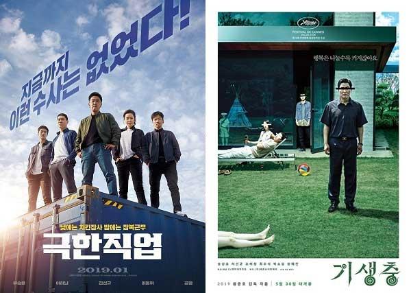 상반기 한국영화 관객점유율 상승을 이끈 <극한직업>과 <기생충>