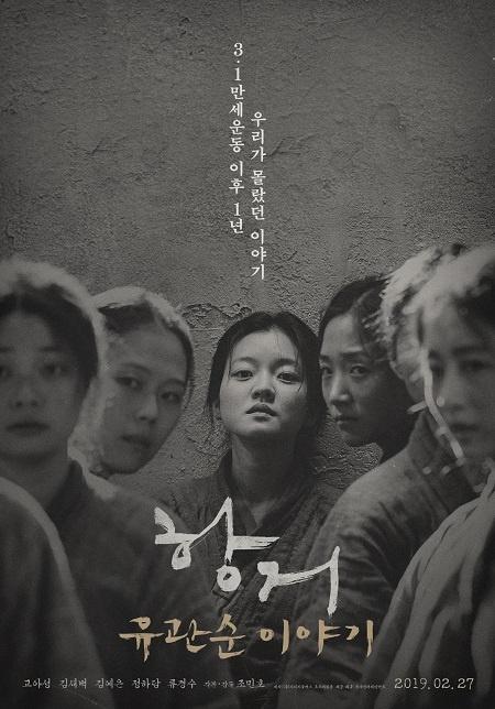 독립예술영화로 인증된 <항거 : 유관순 이야기>