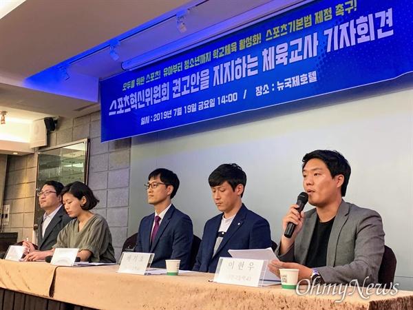 중·고교 체육교사들이 19일 오후 서울 광화문 뉴국제호텔에서 기자회견을 열어 문화체육관광부 스포츠혁신위원회 권고안을 지지하는 성명서를 발표하고 있다. 이번 성명에는 전국 체육교사 354명이 동참했다.
