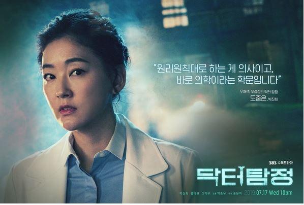 SBS 드라마 <닥터 탐정> 포스터