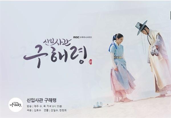 MBC 드라마 <신입사관 구해령> 포스터