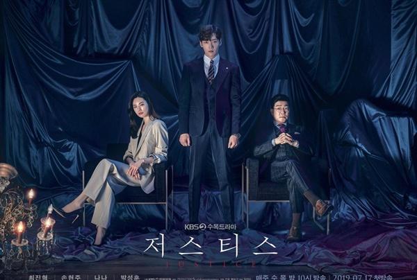 KBS 드라마 <저스티스> 포스터