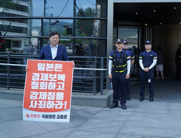 민중당 김종훈 국회의원(울산 동구)이?19일 낮 12시 일본대사관 앞에서 경제보복 철회와 강제징용 사과를 촉구하는 일인시위를 벌이고 있다.?