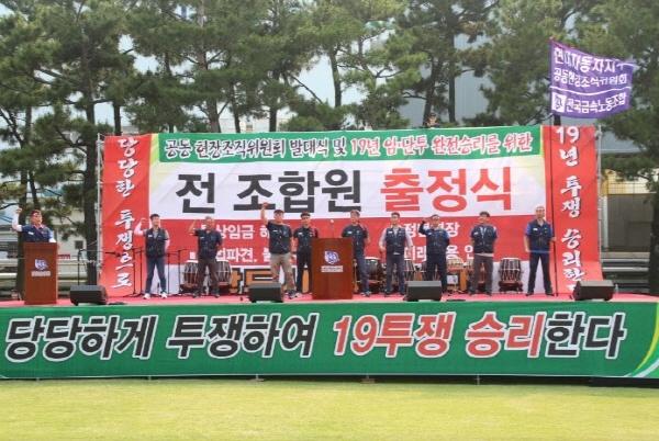 현대차노조가 6월 18일 울산공장 광장에서 2019 임단투 출정식을 하고 있다. 현대차노조는 7월 19일 회사측이 일괄제시를 거부하면서 교섭결렬을 선언했다