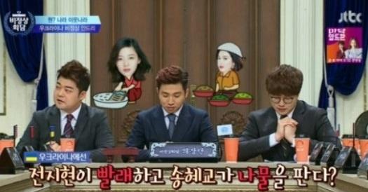 JTBC 비정상회담 캡쳐 JTBC 비정상회담에서 MC들이 우크라이나를 '미녀의 나라'라고 소개하고 있다