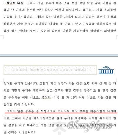윤영석 국회의원의 발언 속기록.